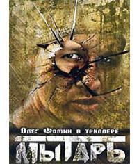 Мытарь [DVD]