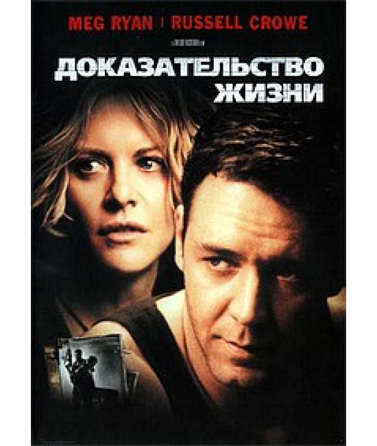 Доказательство жизни [DVD]