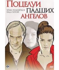 Поцелуи падших ангелов [DVD]