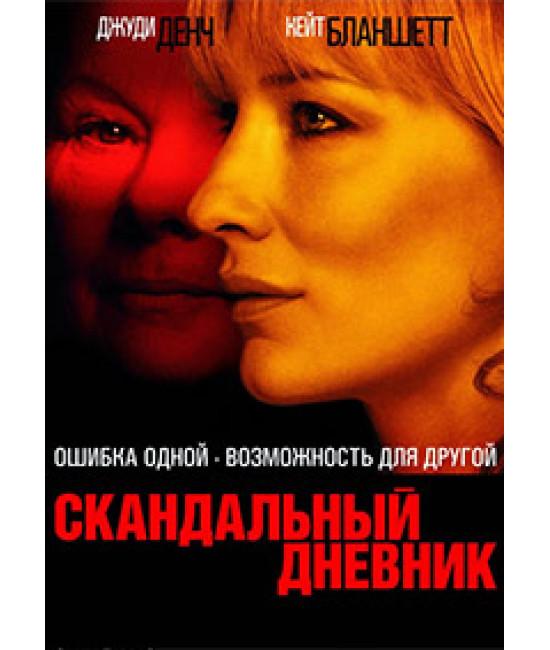 Скандальный дневник [DVD]
