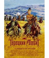 Турецкий гамбит [DVD]