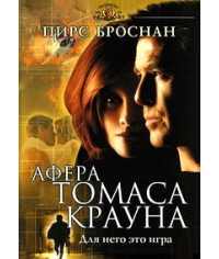 Афера Томаса Крауна [DVD]
