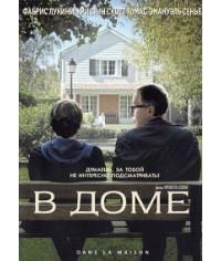 В доме [DVD]