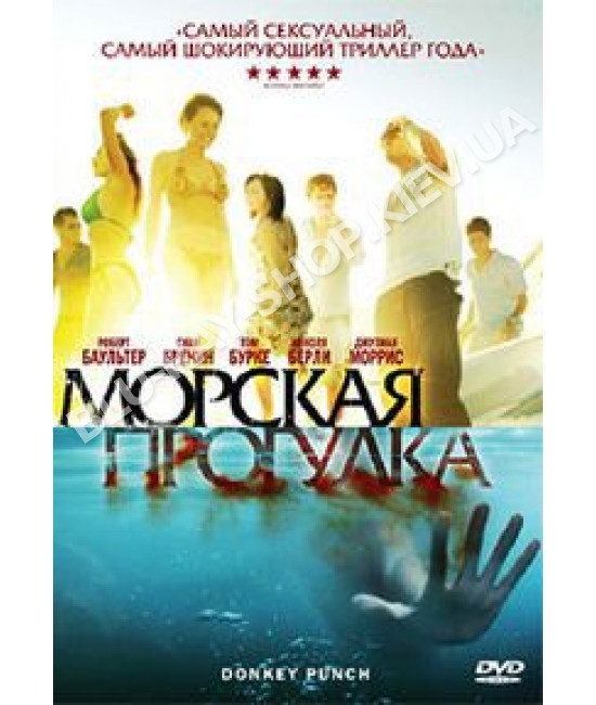 Морская прогулка (Данки Панч) [DVD]