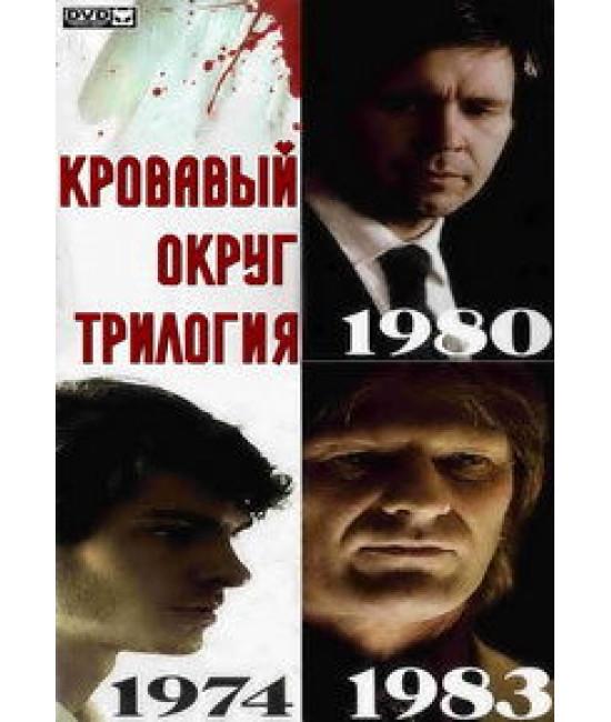 Кровавый округ: Трилогия (Красный райдинг: Трилогия) [3 DVD]