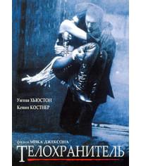Телохранитель [DVD]