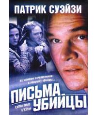 Письма убийцы [DVD]