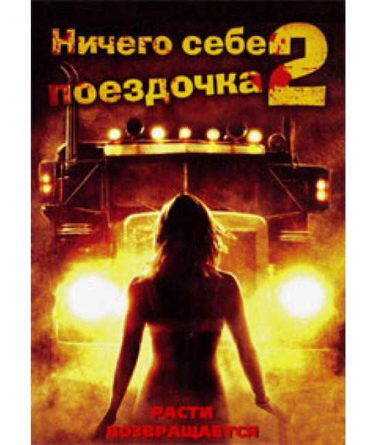 Ничего себе поездочка 2: Смерть впереди [DVD]