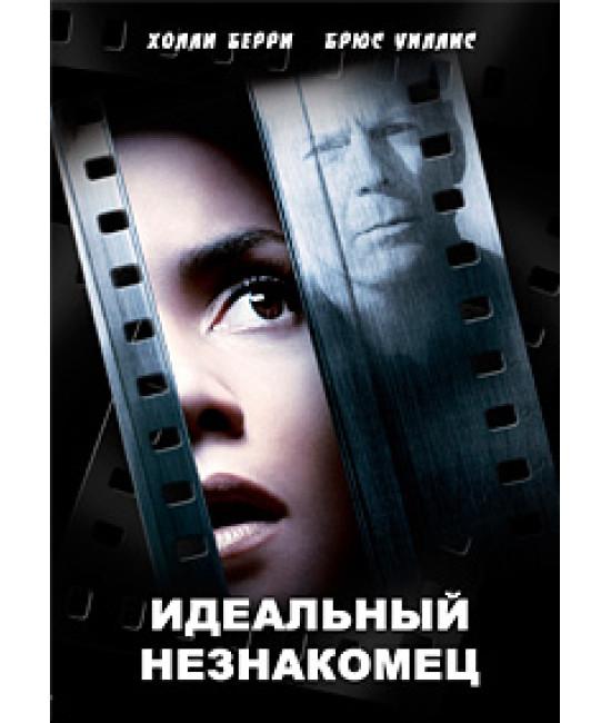 Идеальный незнакомец [DVD]