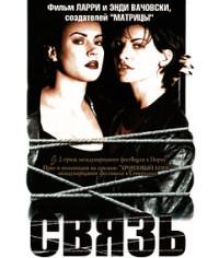 Связь [DVD]