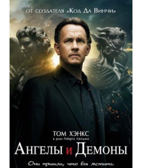 Ангелы и Демоны [DVD]