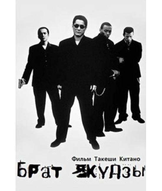 Брат якудзы [DVD]