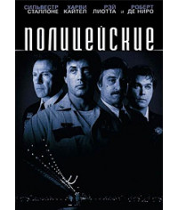 Полицейские [DVD]