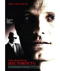 Оправданная жестокость [DVD]