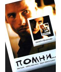Помни [DVD]