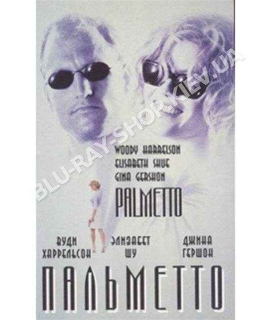 Пальметто [DVD]