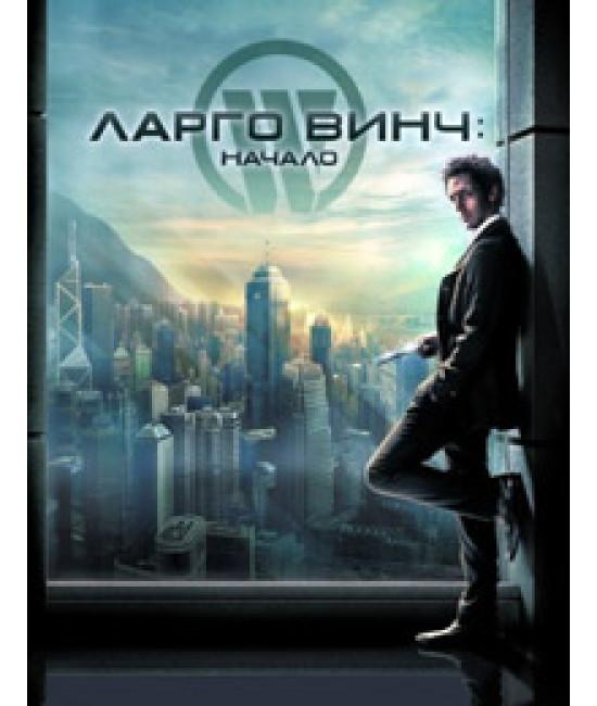 Ларго Винч: Начало [DVD]