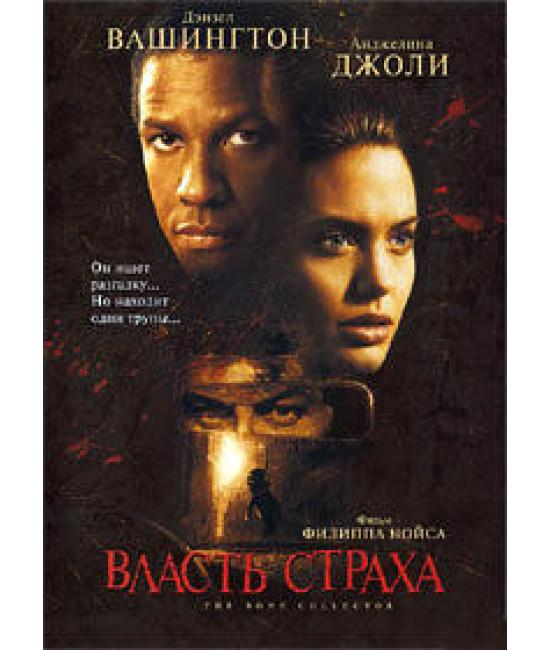 Власть страха (Собиратель костей) [DVD]