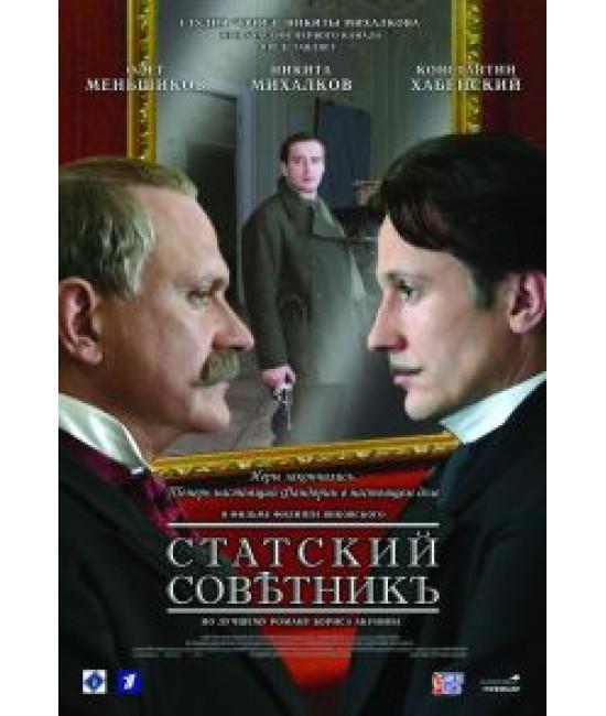 Статский советник [DVD]