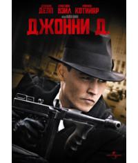 Джонни Д. [DVD]