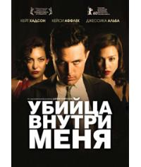 Убийца внутри меня [DVD]