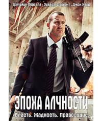 Нападение на Уолл-стрит (Эпоха алчности) [DVD]