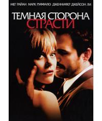 Темная сторона страсти [DVD]