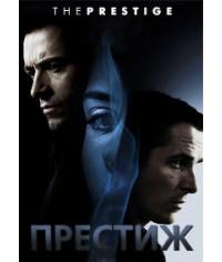 Престиж [DVD]