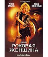 Роковая женщина [DVD]