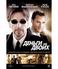 Деньги на двоих [DVD]