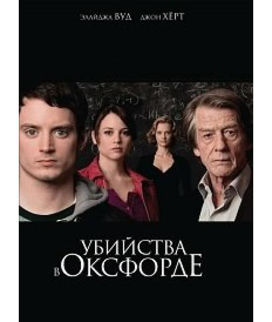 Убийства в Оксфорде [DVD]