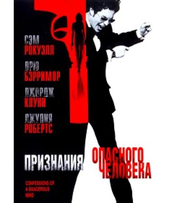 Признания опасного человека [DVD]