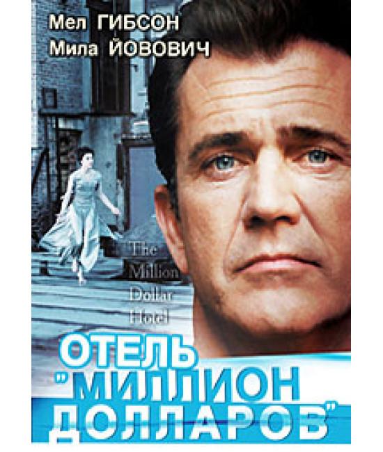 Отель «Миллион долларов»  [DVD]