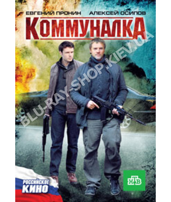 Коммуналка [DVD]