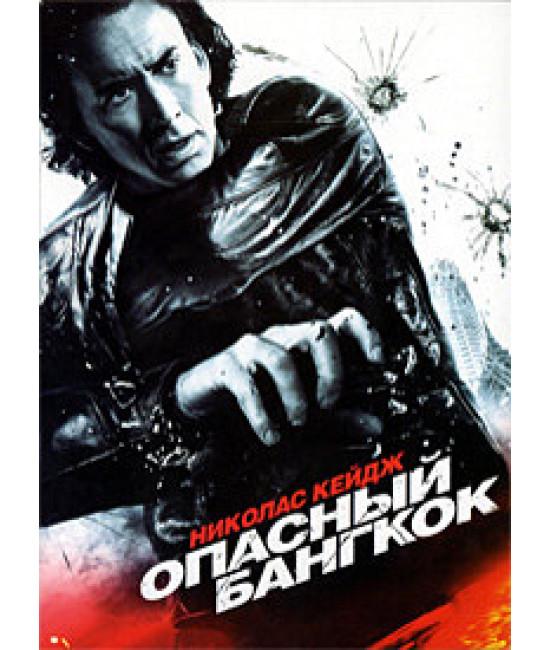 Опасный Бангкок [DVD]