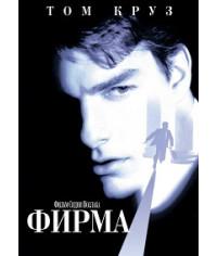 Фирма [DVD]