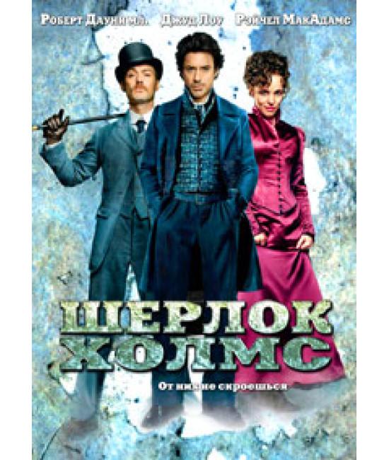 Шерлок Холмс [DVD]