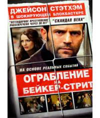 Ограбление на Бейкер-Стрит [DVD]