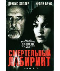 Смертельный лабиринт (Дом девяти) [DVD]