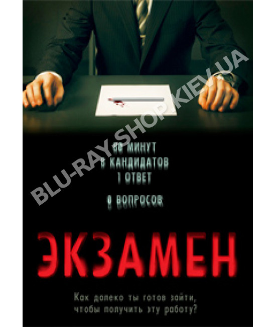 Экзамен [DVD]