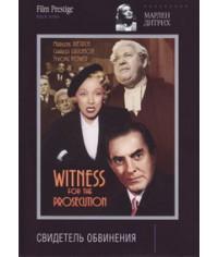 Свидетель обвинения [DVD]