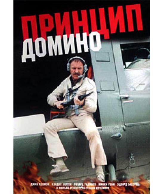 Принцип домино [DVD]