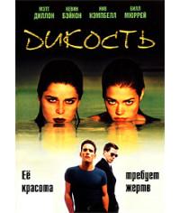 Дикость [DVD]