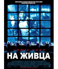 На живца (Приманка) [DVD]