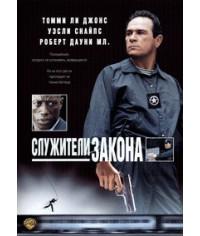Служители Закона [DVD]