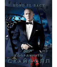 007: Координаты «Скайфолл» [DVD]