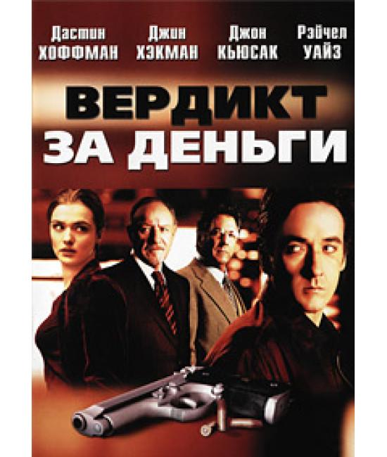 Вердикт за деньги [DVD]