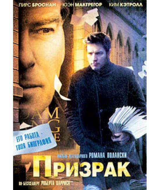 Призрак [DVD]