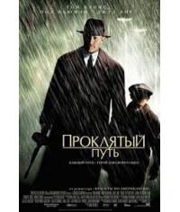 Проклятый путь [DVD]