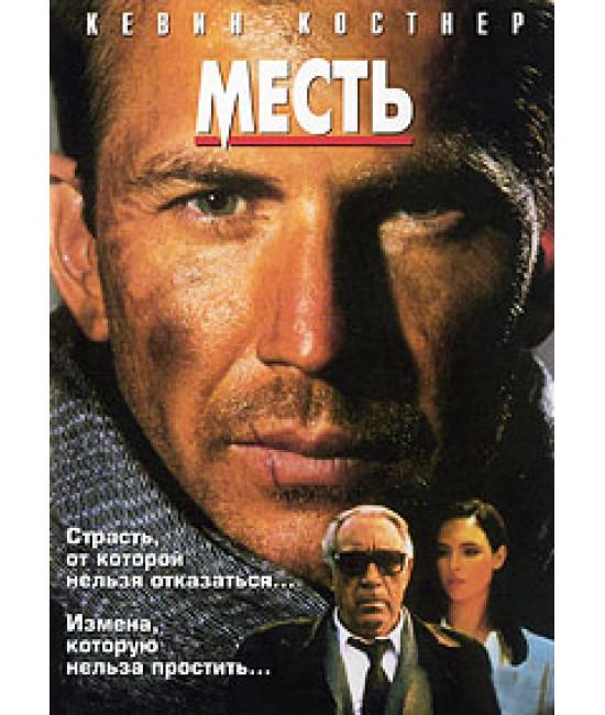 Месть (Отмщение) [DVD]